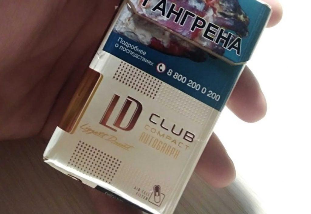 Какие сигареты купить за 80 рублей сигареты оптом нижний новгород самовывозом по низким ценам