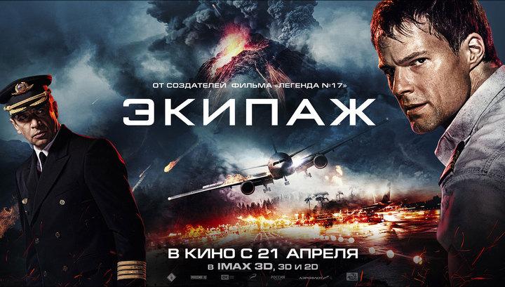 фильм экипаж hd 2016