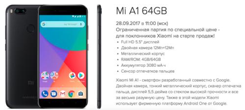 Смартфон с «чистым» Android Mi A1 продают со скидкой