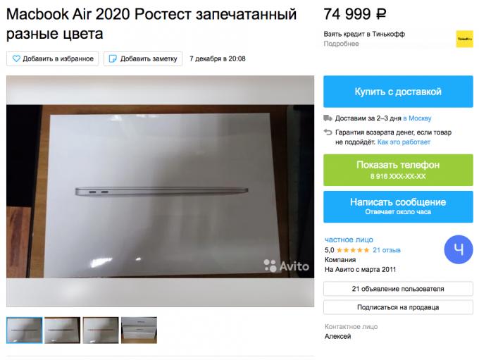На Авито теперь продают новые вещи. Нашли несколько актуальных лотов – от AirPods Pro до посудомоечной машины