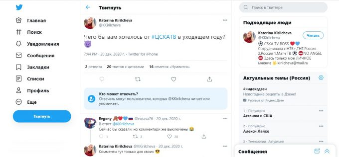 ЦСКА ТВ – короли стыдного контента. Они плоско шутят, не следят за трендами и игнорируют болельщиков