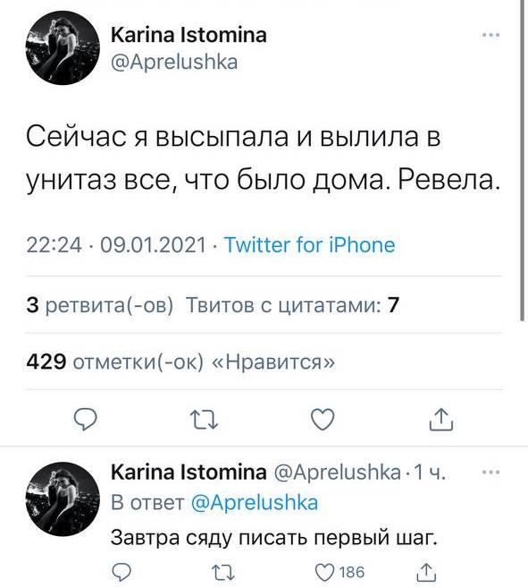 Ведущая «Подруг» Карина Истомина призналась, что была наркоманкой. Она смыла всю дрянь в унитаз
