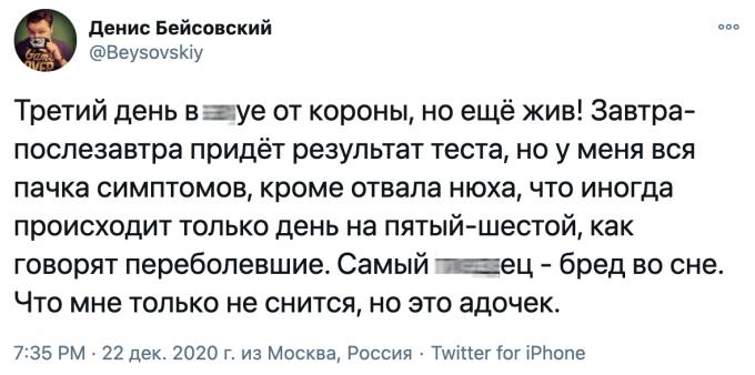 Скончался видеоблогер Денис Бейсовский. Он умер от ковида и описывал ход болезни в соцсетях