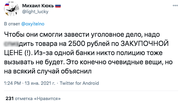 Попрошайку из соцсетей дважды «взломал» один и тот же хакер. В итоге мошенницу наказали